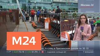 """""""Москва сегодня"""": аренда электросамокатов появилась в столице - Москва 24"""