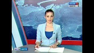 Вести Адыгея - 26.07.2018