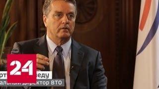 Формула власти. Генеральный директор ВТО Роберту Карвалью ди Азеведу - Россия 24