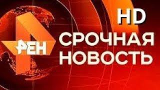 Новости на РЕН - ТВ Утренний Выпуск 19.11.2018