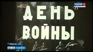 «День войны»: йошкаролинцы смогут увидеть уникальный фильм в Музее истории города