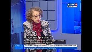 РОССИЯ 24 ИВАНОВО ВЕСТИ ИНТЕРВЬЮ БРЯНЦЕВА В К