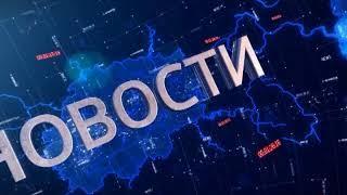 Новости Рязани 05 марта 2018 (эфир 15:00)
