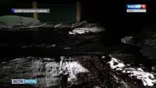 Авария в Добрянке: В Росприроднадзоре изучили пробы воды