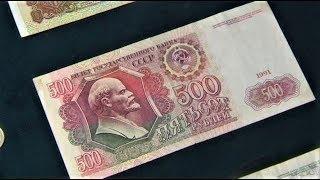 Деньги - наше всё? Югорчан приглашают на выставку уникальных монет и купюр