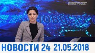 Новости Дагестан за 21.  05. 2018 год.