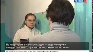 Псевдоэлектрики ходят по квартирам в Иркутске и заставляют менять счётчики