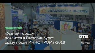 «Умный город» появится в Екатеринбурге сразу после ИННОПРОМа-2018