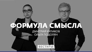 Выигрыш сборной России – абсолютно заслуженный * Формула смысла (02.07.18)