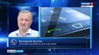 Отец Марии Бутиной встретился с уполномоченным по правам человека в России