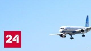 Причиной экстренной посадки самолета в Домодедово стала разгерметизация - Россия 24