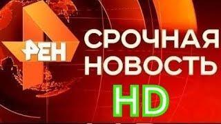 Новости на РЕН ТВ Дневной Выпуск от 13.11.2018