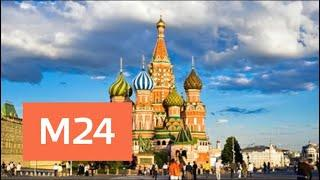 Комфортные погодные условия сохранятся в Москве до конца недели - Москва 24