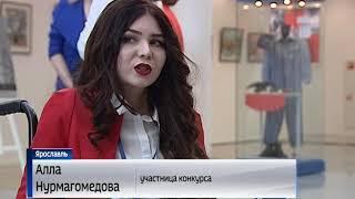 Финальный этап Всероссийского конкурса «Чайка» - в Ярославле
