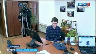 Жители Астраханской области выходят на видеосвязь с областным центром