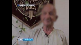 В Калининградской области задержали человека, 20 лет скрывавшегося от правосудия