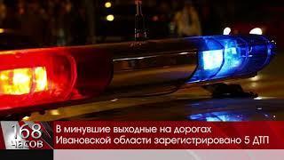 В минувшие выходные на дорогах Ивановской области зарегистрировано 5 ДТП