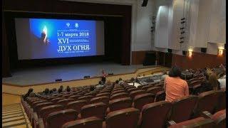 Фильмы о любви можно было увидеть во время XVI международного фестиваля «Дух огня»