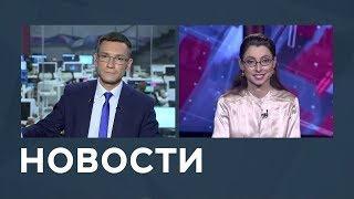 Новости от 27.11.2018 Дмитрием Новиковым и Лизой Каймин