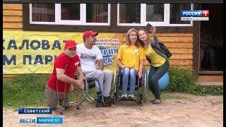В Советском прошли соревнования для людей с ограниченными возможностями здоровья