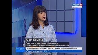 РОССИЯ 24 ИВАНОВО ВЕСТИ ИНТЕРВЬЮ ДЕМИНА А Ю