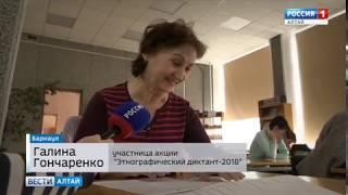 Алтайский край присоединился к акции «Этнографический диктант-2018»