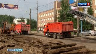 Улица Уральская в Перми подверглась масштабному ремонту