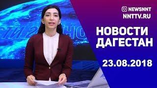 Новости Дагестан за 23.08.2018