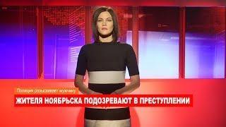 Ноябрьск. Происшествия от 21.11.2018 с Ольгой Поповой