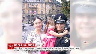 Поліцейська, яку вдарив ножем водій-учасник ДТП, досі в реанімації у Львові
