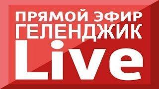 ГЕЛЕНДЖИК LIVE 27.08.18. Крышевание местного криминала...ДТП... и начальник полиции курорта.