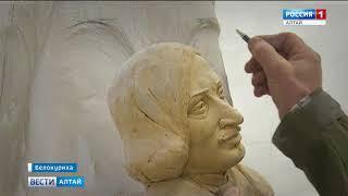 В Белокурихе-2 установили бюст писателя Николая Гоголя