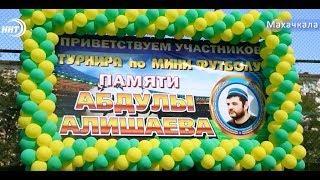 Турнир по мини - футболу памяти Абдуллы Алишаева