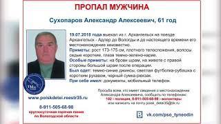 Архангельский пенсионер пропал в Вологде