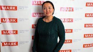 "Радио ""Маяк"" Улан-Удэ | «КОФЕ ТАЙМ» | Лия Шойдокова"