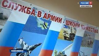 Из Новосибирской области на службу в армию отправят около 2,5 тысяч новобранцев