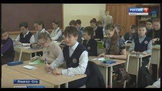 На поддержку школ Марий Эл выделено 3 миллиона рублей из резервного фонда - Вести Марий Эл