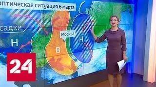 """""""Погода 24"""": весна придет в Москву в последней декаде марта - Россия 24"""