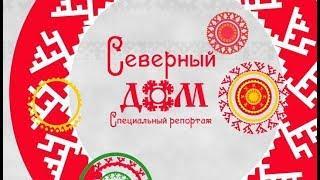 Молодежь - будущее Российского Севера