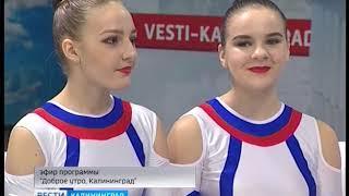 Калининградцы примут участие на международных соревнованиях по черлидингу