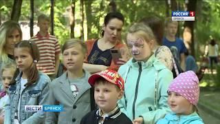 Международный День защиты детей в Брянске