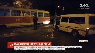 ДТП у Запоріжжі: трамвай протаранив автобус
