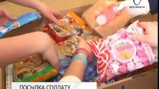 Белгородцы собирают солдатам посылки