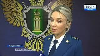 У следователя из Владивостока конфисковали 10 млн. рублей за незадекларированную квартиру