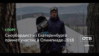 Сноубордист из Екатеринбурга примет участие в Олимпиаде-2018