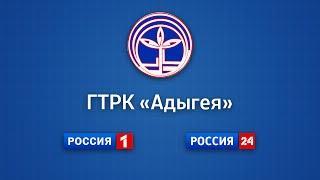 """ГТРК """"Адыгея"""" - Прямой эфир"""