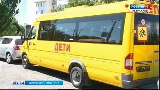 10 новых школьных автобусов подарили ученикам Астраханской области