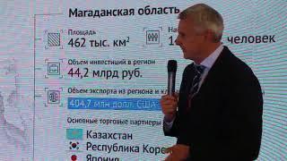 Презентация МАГАДАНСКОЙ ОБЛАСТИ НА ВЭФ 2018