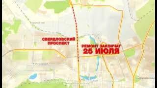 Челябинцам придется жить в пробках  Свердловский проспект перекроют почти на месяц