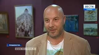Выставка «Нарисованный Владивосток» открылась в Приморской картинной галерее